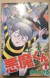悪魔くん 1 (少年マガジンコミックス)