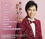 歌い継ぐ!昭和の流行歌IV 画像