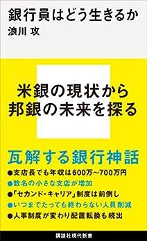 [浪川攻]の銀行員はどう生きるか (講談社現代新書)