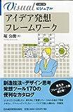 アイデア発想フレームワーク (日経文庫ビジュアル) 画像
