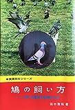 鳩の飼い方 レース鳩・伝書鳩の訓練の仕方 (実用百科シリーズ)