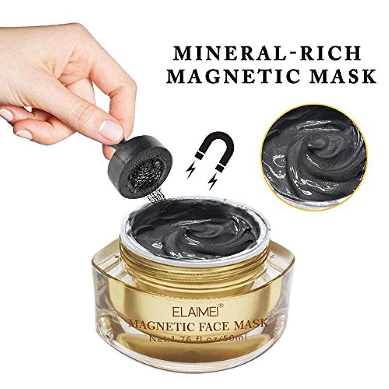 義務的脊椎平らにするマグネットマスクミネラルリッチ磁気フェイスマスクポアクレンジングは、皮膚不純物-1.7OZを除去