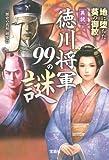 異説 徳川将軍99の謎 (宝島SUGOI文庫)