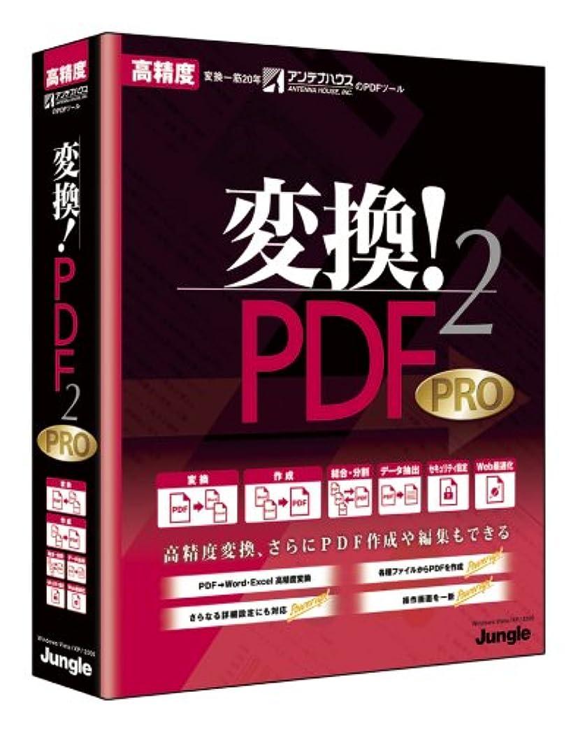 シンプトン気配りのある検体変換!PDF2 PRO