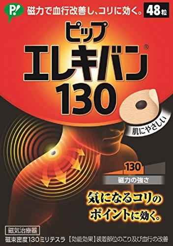 ピップ エレキバン 130 48粒入(PIP ELEKIBAN 130,48patches)