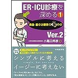 ER・ICU診療を深める1 救急・集中治療医の頭の中 Ver.2