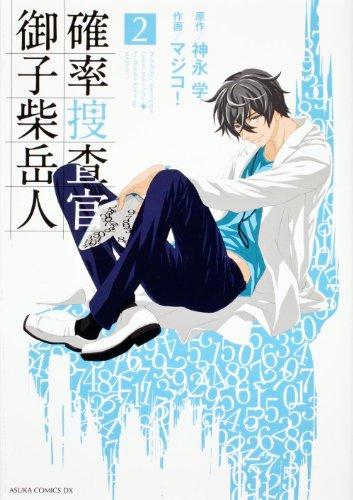 確率捜査官 御子柴岳人 第2巻 (あすかコミックスDX)の詳細を見る