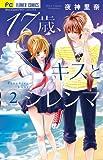 17歳、キスとジレンマ 2 (少コミフラワーコミックス)