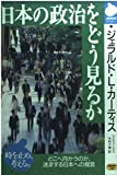 日本の政治をどう見るか (NHKライブラリー (2))
