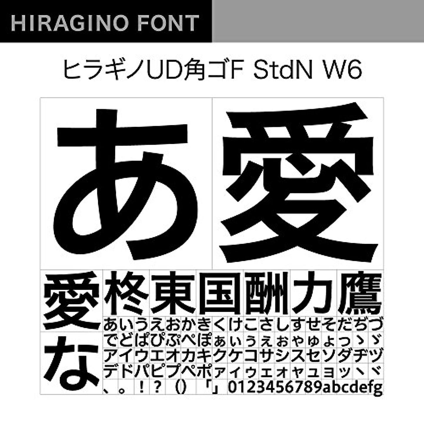 OpenType ヒラギノUD角ゴF StdN W6 [ダウンロード]