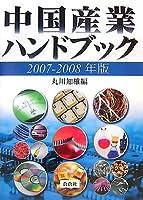 中国産業ハンドブック〈2007‐2008年版〉