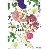 プアプアLIPS (3) (バンブーコミックス 4コマセレクション)