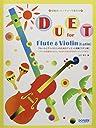 フルートとヴァイオリンのためのデュエット曲集 〈ラテン編〉 (結婚式 パーティーで使える)
