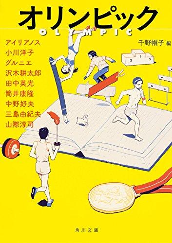 オリンピック (角川文庫)の詳細を見る
