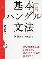 基本ハングル文法 初級から中級まで (CDブック)