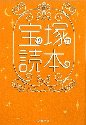宝塚(ヅカ)読本 (文春文庫)