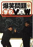 爆笑問題の学校VOW (宝島COLLECTION)