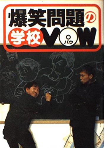 爆笑問題の学校VOW (宝島COLLECTION)の詳細を見る
