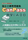 国公立標準問題集CanPass数学1・A・2・B (駿台受験シリーズ)