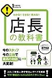 店長の教科書 【1THEME×1MINUTE お店シリーズ】