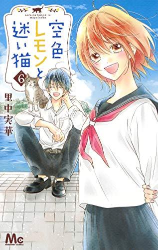 空色レモンと迷い猫 6 (マーガレットコミックス)