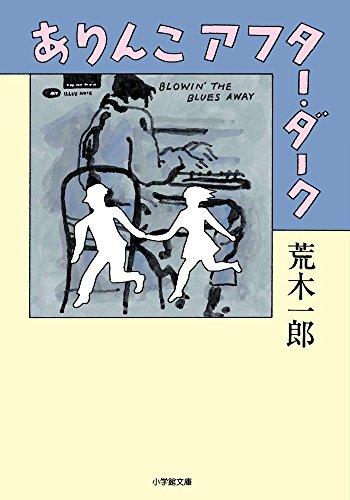 ありんこアフター・ダーク (小学館文庫)の詳細を見る