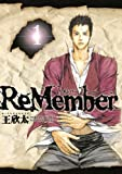 ReMember / 王 欣太 のシリーズ情報を見る