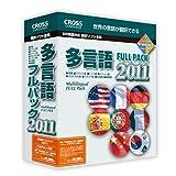 多言語フルパック 2011 アカデミック