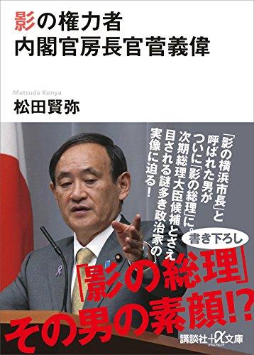 影の権力者 内閣官房長官菅義偉 (講談社+α文庫) 【Kindle版】