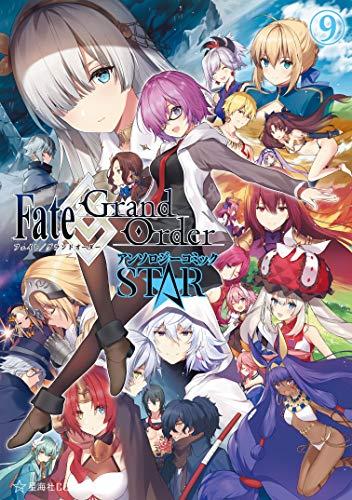 Fate/Grand Order アンソロジーコミック STAR(9) (星海社コミックス)
