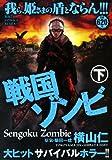 戦国ゾンビ 下 (バーズコミックス リミックス)