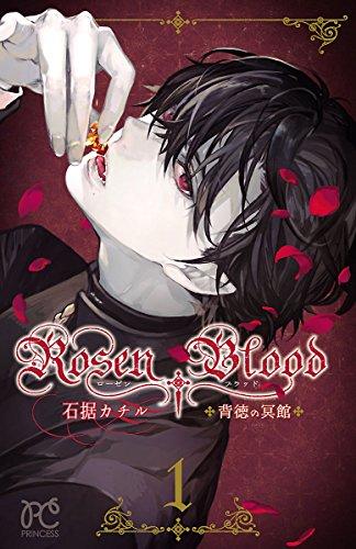Rosen Blood~背徳の冥館~の感想