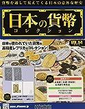 週刊日本の貨幣コレクション 2018年 9/19 号 [雑誌]