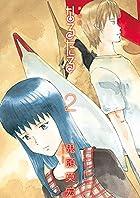 新装版 なるたる 第02巻
