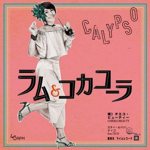 [画像:チエコ・ビューティーCHIEKO BEAUTY FEAT. TICO (LITTLE TEMPO) / ラム & コカコーラ 限定7INCH EPレコード]