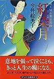 紅染月 便り屋お葉日月抄 (祥伝社文庫)