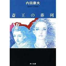 斎王の葬列 「浅見光彦」シリーズ (角川文庫)