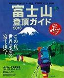 富士山登頂ガイド2013 (エイムック 2628) [大型本] / PEAKS, ラントネ (編さん); エイ出版社 (刊)