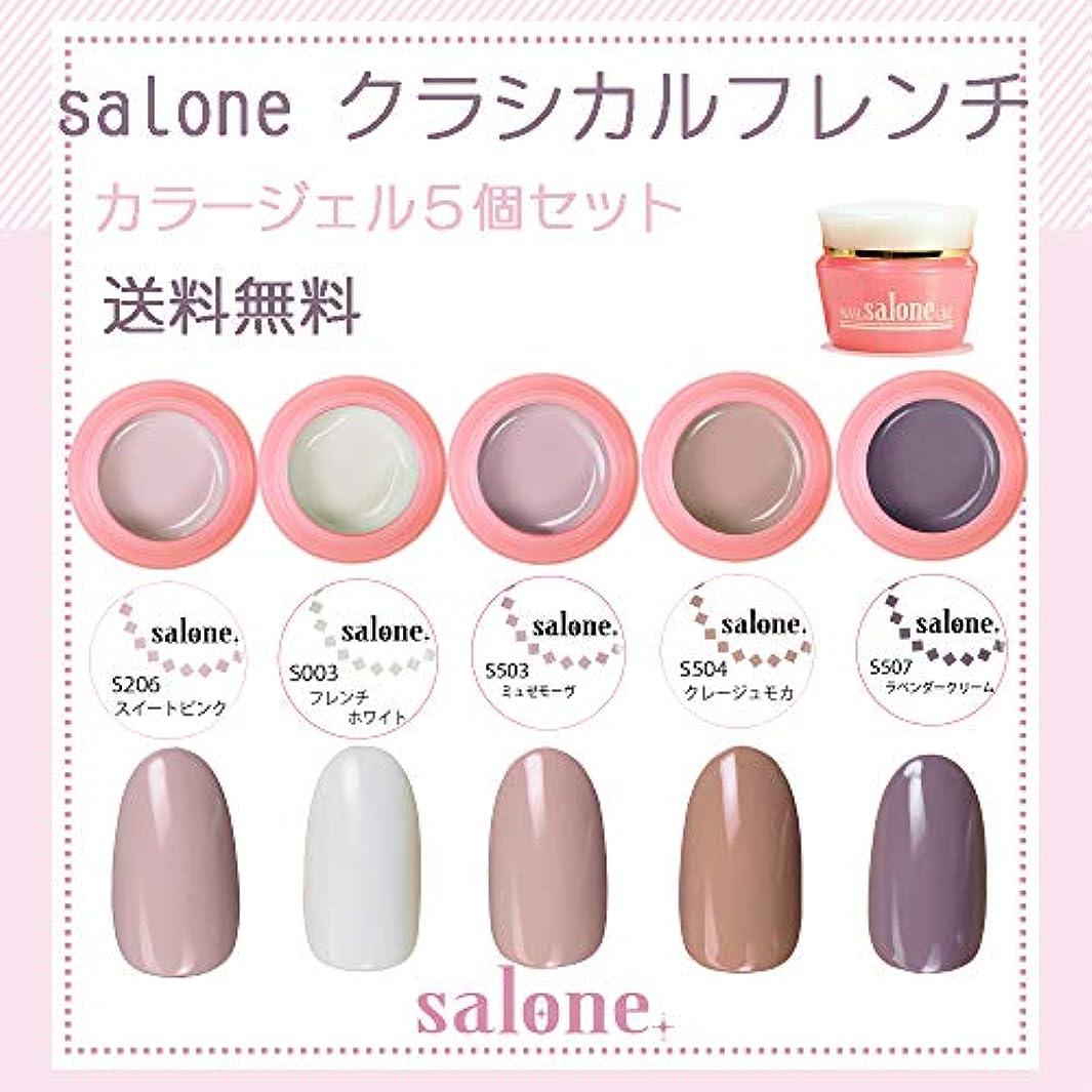 パーセント理想的にはゲート【送料無料 日本製】Salone クラシカルフレンチ カラージェル5個セット 大人っぽくクラッシックで肌なじみの良いカラー