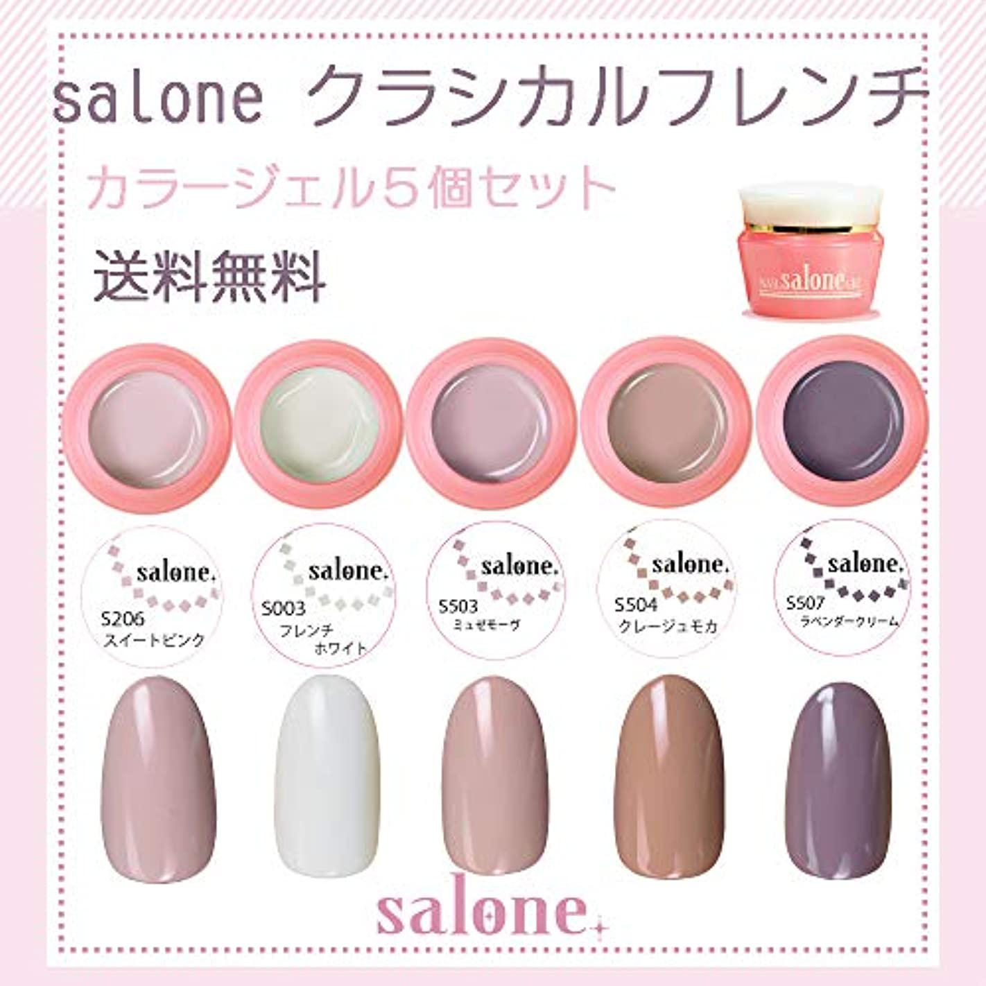 枠厚くする滑りやすい【送料無料 日本製】Salone クラシカルフレンチ カラージェル5個セット 大人っぽくクラッシックで肌なじみの良いカラー
