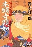 本願寺顕如―信長が宿敵 (人物文庫)