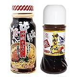 旨いもんハンター オリジナル 沖縄そばだし(とんこつ味)&(かつお味) 食べ比べ1セット