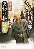 天切り松読本 完全版 (集英社文庫) 画像