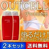 【OUTCELL premium】-アウトセルプレミアム- 200g 2本セット 贅沢スリミングマッサージ美容液