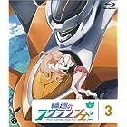 輪廻のラグランジェ 3 [Blu-ray]