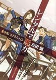 レンタルマギカ 魔法使いのクラスメイト<レンタルマギカ> (角川スニーカー文庫)