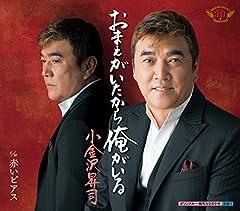 小金沢昇司「おまえがいたから俺がいる」のジャケット画像