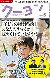 月刊 クーヨン 2019年 05月号 [雑誌] 画像