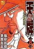 天牌外伝 8 (ニチブンコミックス)