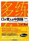 CD2枚付 口が覚える中国語 スピーキング体得トレーニング 画像